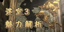 迷室3魅力解析:匠心打造真实沉浸式游戏体验