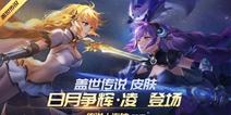 《时空召唤》五一送抽奖券 盖世英雄免费送!