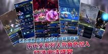 《最终幻想》全系列IP人物——《勇气启示录》新的水晶物语开启