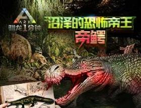 【驯龙一分钟】34 沼泽帝王—帝鳄