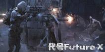 《代号:Future X》首次曝光,末日多人射击游戏即将开测!