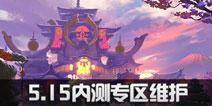 龙族幻想DNA终极内测5月15日周三凌晨例行维护公告