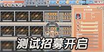 高考工厂模拟预计6月6日开启测试 前往好游快爆获取测试资格