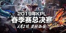 王者荣耀KPL春季总决赛落地西安大明宫!6月2日谁将最终捧杯?