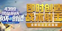《堡垒前线》预下载正式开启!公测倒计时2天!
