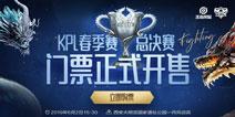 王者荣耀KPL春季赛总决赛售票窗口今日十二点开启,看点惊喜不断