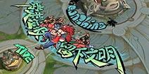 王者荣耀公益涂鸦如果上线,你觉得对游戏体验有影响吗?