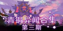 龙族幻想青铜异闻合集第三期 青铜异闻任务攻略