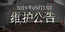 伊藤润二联动再次开启 第五人格5月23日维护公告