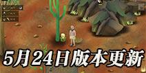 全新场景埃德的噩梦上线 挨饿荒野5月24日版本更新