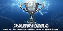 决战西安剑指银龙,RNG.M、eStarPro成功晋级2019KPL春季赛总决赛!
