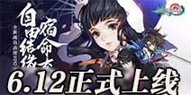 剑网3指尖江湖6月12日正式上线!江湖终于将要拉开帷幕!