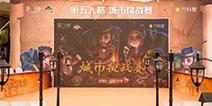 第五人格城市挑战赛于深圳龙城万科里完美收官!