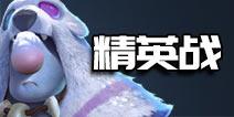 多多自走棋精英战阵容攻略 自走棋手游精英战阵容推荐