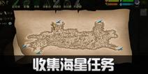 挨饿荒野海星刷新位置 收集海星隐藏任务攻略