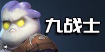 多多自走棋9战士阵容攻略 自走棋手游九战士阵容推荐