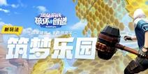 """《堡壘前線》全新玩法""""筑夢樂園"""" 百變戰場由你定義!"""
