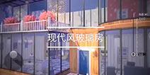 明日之后五级庄园简约玻璃房 建筑别墅蓝图教程视频