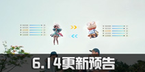 一起来捉妖6月14日更新预告 新妖灵、亲密度系统正式上线