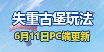 """荒野行动新玩法""""失重古堡玩法""""登场 6月11日PC端更新公告"""
