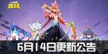 一起来捉妖6月14日更新公告 28星宿全新玩法上线