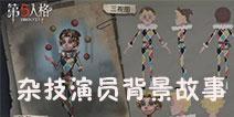 第五人格杂技演员背景故事 杂技演员故事介绍