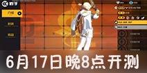 王牌战士B测服务器6月17日晚更新重开