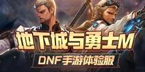 DNF手游体验服招募开启 抢先获得游戏体验资格