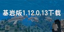 我的世界基岩Beta1.12.0.13下载