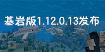我的世界基岩版Beta1.12.0.13发布 进行了多项性能改进