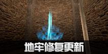 方舟生存进化2.0.0.5版本修复更新 6月22日联机地牢重新开启
