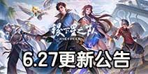 稷下星之队版本来袭 东方曜上线 王者荣耀6月27日更新