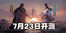 天涯明月刀手游测试定档7.23