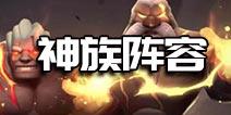 多多自走棋神族阵容推荐 自走棋手游神族阵容搭配