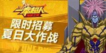 《一拳超人:最强之男》暑期限时招募 夏日大作战!