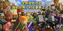 7月4日全新冒险开启 我的世界村庄更新正式上线