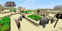 我的世界村庄版本怎么玩 村庄版本攻略