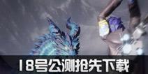 龙族幻想7月18号凌晨6点正式开服 抢先登陆体验