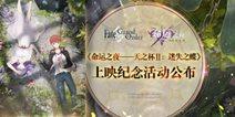《命运之夜——天之杯Ⅱ:恶兆之花》即将上映!《Fate/Grand Order》三大纪念活动开启