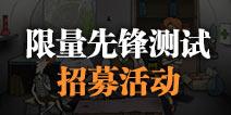《避难所:生存》7月12日开启先锋测试招募活动