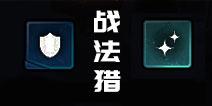 刀塔霸业战猎法阵容推荐 刀塔霸业上分阵容推荐