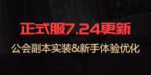 贪婪洞窟2公会副本实装 7月24日正式服更新