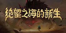 贪婪洞窟2开发组手记:沙之眼装备爆料!