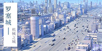【七国映像】罗塞城――穹顶之下的混沌工业之城