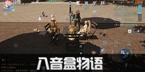 龙族幻想八音盒物语攻略 八音盒异闻教程