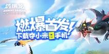 《饥饿龙》燃爆首发,下载夺小米9手机!
