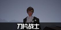 龙族幻想刀片战士