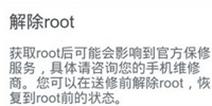 文明重启root权限解除方法
