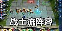 王者荣耀王者模拟战战士流阵容推荐 战士流阵容搭配