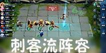 王者荣耀王者模拟战刺客流阵容推荐 自走棋刺客流阵容搭配